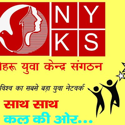 NYKS Notification 2019
