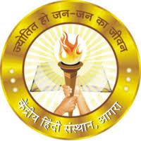 Kendriya Hindi Sansthan Notification 2019 – Opening for 55 MTS, LDC Posts