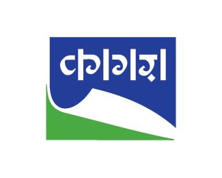CPPRI NOTIFICATION 2020