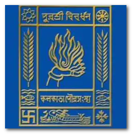 KMC Notification 2020 – Openings for 90 Medical Officer Posts