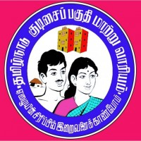 TNSCB Notification 2020 – Openings For Various Specialist Posts