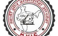 KVIC Notification 2020 – Opening for 35 Director Posts