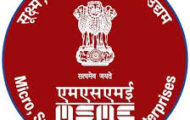 MSME Technology Centre Notification 2021 – Openings For Various Officer Posts
