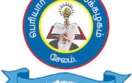 Periyar University Notification 2021 – Opening for Various Project Assistant Posts