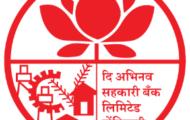 Abhinav Sahakari Bank Ltd Notification 2021 – Opening for Various Executive Officer Posts
