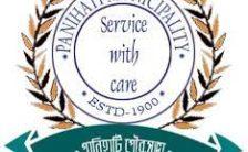 Panihati Municipality Notification 2021 – Opening for 170 Health Worker Posts
